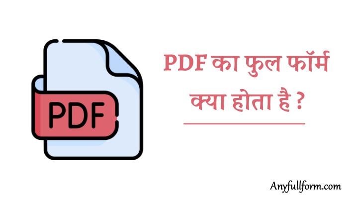 PDF Full Form क्या होता है ?
