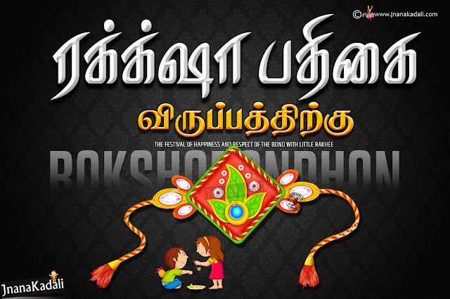 rakshabandhan valthukkal in Tamil, Tamil rakhi status messages pictures, rakshabandhan images quotes in Tamil