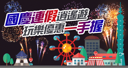 國慶連假玩樂優惠特搜全輯!