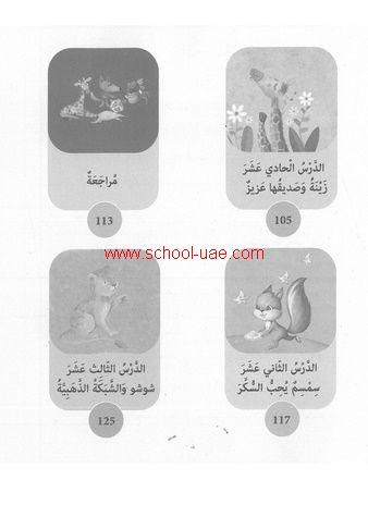 كتاب النشاط عربى  الصف الأول الفصل الأول 2020-2021
