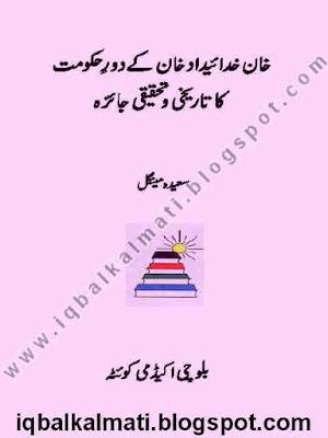 Balochistan History Khan Kudadad Khan Baloch Tribes