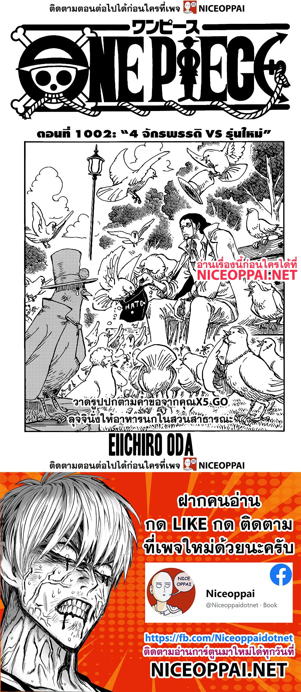 อ่านการ์ตูน One Piece ตอนที่ 1002 หน้าที่ 1