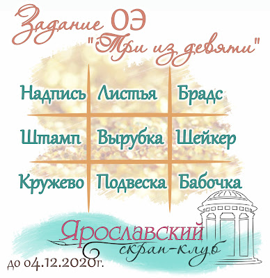 """ОЭ """"Три из девяти"""" до 04.12.2020 г."""