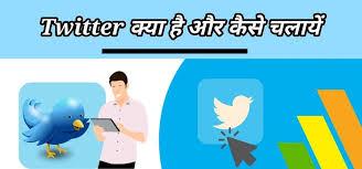 ट्विटर क्या है