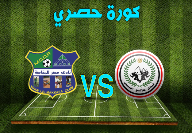 مشاهدة مباراة طلائع الجيش ومصر للمقاصة اليوم بث مباشر
