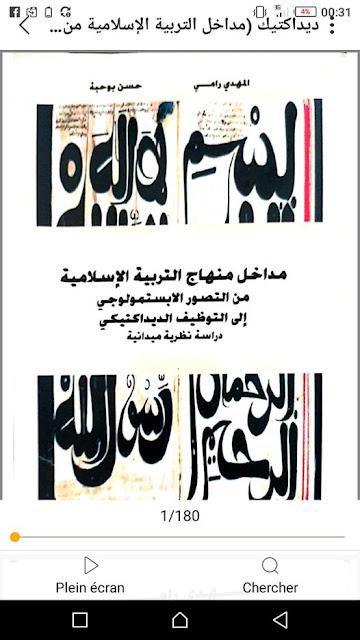 """كتاب :""""مداخل منهاج التربية الإسلامية من التصور الابستمولوجي إلى التوظيف الديداكتيكي دراسة نظرية ميدانية"""""""