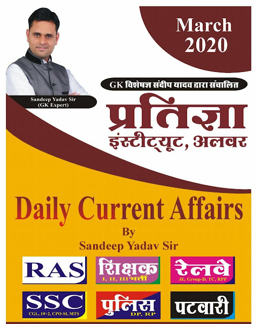 Pratigya Current Affairs (March 2020) : for all Competitive Exams PDF