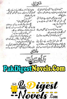 Badli Hai Rutt Novel By Aisha Tanveer