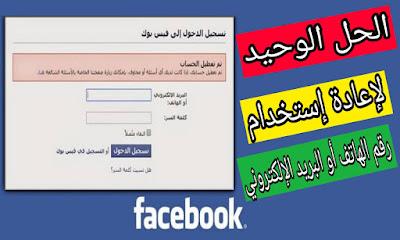 إزالة رقم الهاتف أوالبريد الالكتروني من حسابك المعطل على الفيس بوك