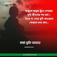 Baba Tumi Amar Beche Thakar Karon Lyrics