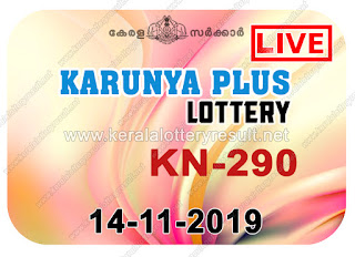 Kerala Lottery Result, keralalotteryresult, kerala lottery result, kerala lottery result live, kerala lottery today, kerala lottery result today, kerala lottery results today, today kerala lottery result, Karunya Plus lottery results, kerala lottery result today Karunya Plus, Karunya Plus lottery result, kerala lottery result Karunya Plus today, kerala lottery Karunya Plus today result, Karunya Plus kerala lottery result, live Karunya Plus lottery KN-290, kerala lottery result 14.11.2019 Karunya Plus KN 290 14 November 2019 result, 14 11 2019, kerala lottery result 14-11-2019, Karunya Plus lottery KN 290 results 14-11-2019, 14/11/2019 kerala lottery today result Karunya Plus, 14/9/2019 Karunya Plus lottery KN-290, Karunya Plus 14.11.2019, 14.11.2019 lottery results, kerala lottery result November 14 2019, kerala lottery results 14th November 2019, 14.11.2019 week KN-290 lottery result, 14.9.2019 Karunya Plus KN-290 Lottery Result, 14-11-2019 kerala lottery results, 14-11-2019 kerala state lottery result, 14-11-2019 KN-290, Kerala Karunya Plus Lottery Result 14/9/2019, KeralaLotteryResult.net