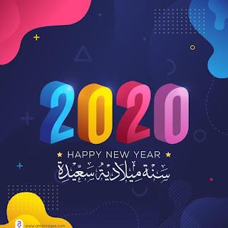 تهاني السنة الجديدة 2020