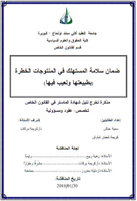 مذكرة ماستر : ضمان سلامة المستهلك في المنتوجات الخطرة PDF