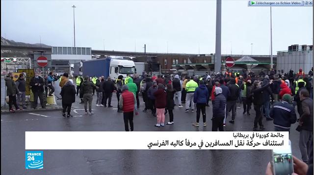 استئناف حركة النقل بين الاتحاد الأوروبي وبريطانيا بعد تعليقها إثر ظهور كورونا الجديد
