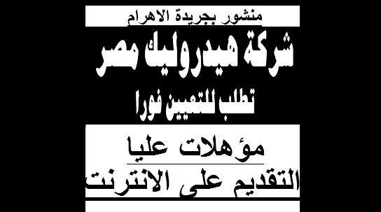 للتعيين فوراً - اعلان وظائف شركة هيدروليك مصر - تقدم الان