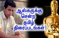 Tamil Cinema and The Oscars !