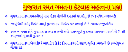 Download Gujarat Nu Ramat Gamat Xetre Pradan Question Answer For Useful All Exam Preparation.