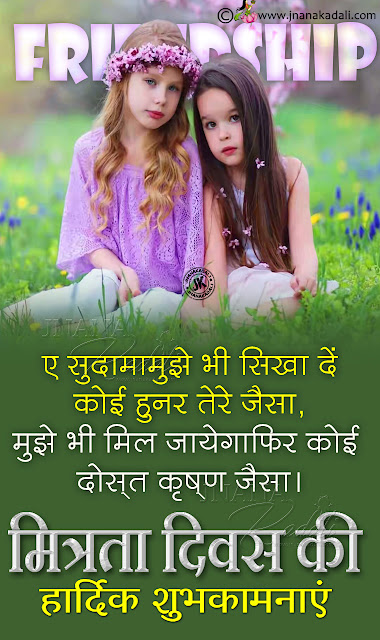 hindi friendship shayari, true friendship quotes in hinid, 2019 friendship day quotes messages in hindi