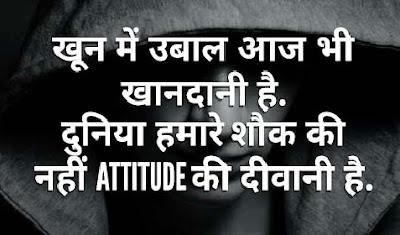 Attitude-Fb-Status
