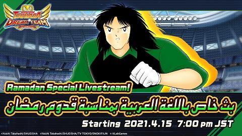 """Captain Tsubasa: Dream Team """" الإعلان عن حملات رمضان والبث المباشر لرمضان!"""