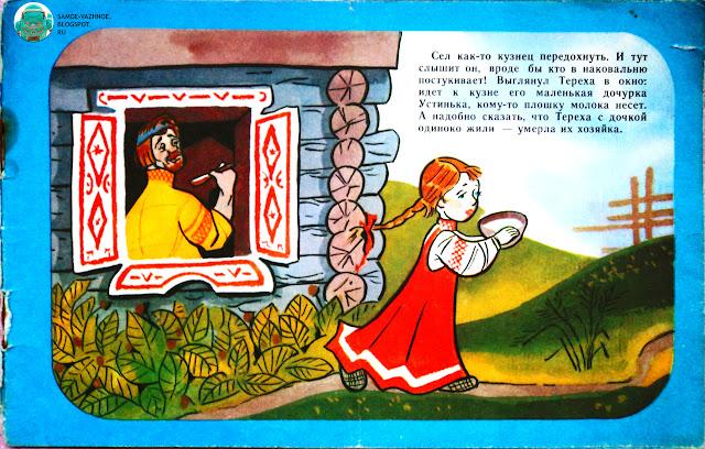 Терехина таратайка. Мультфильмы СССР. Мультфильм СССР онлайн. Мультики для малышей.