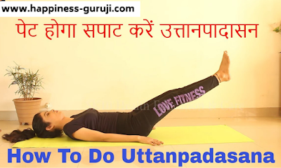 In this article you will learn about Uttanpadasana Yoga Steps and Benefits in Hindi, How to do Uttanpadasana Yoga, how to do yoga, Uttanpadasana benefits and also tell about What is yoga on www.happiness-guruji.com