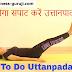 उत्तानपादासन कैसे करें? इसके फायदे? | Uttanpadasana Yoga Steps and Benefits in Hindi | How to do Uttanpadasana Yoga
