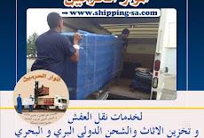 نقل عفش من جدة الى الخبر  0560533140 افضل شركة نقل أثاث من جده للخبر مع الفك والتركيب والضمان باقل الاسعار