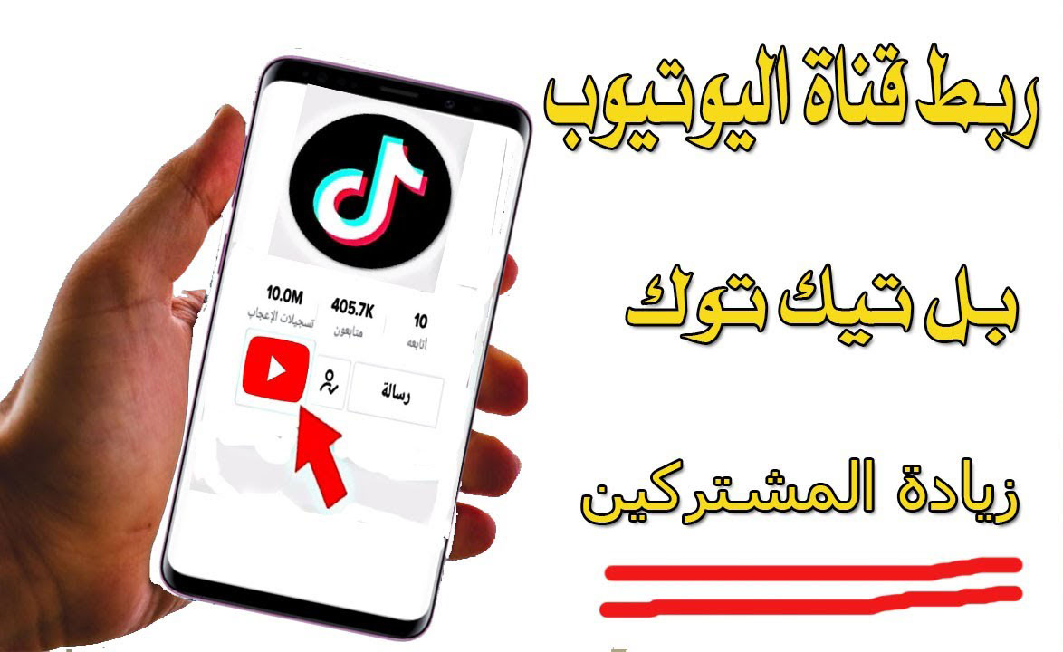 طريقة ربط قناة اليوتيوب بل تيك توك