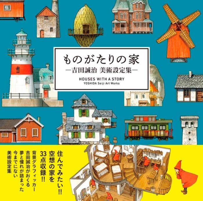 Casas con historias (Monogatari no Ie) artbook - Seiji Yoshida