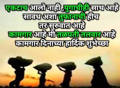 कामगार दिन 2021 शुभेच्छा - Kamgar din wishes , quotes in marathi