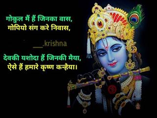 lord krishna images with hindi text