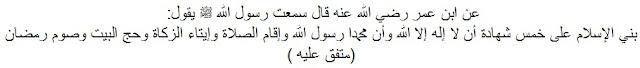 hadis nabi muhammad saw