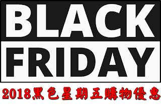 2018黑色星期五/black friday/購物優惠懶人包