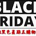 2018黑色星期五/black friday/購物優惠懶人包(持續更新)