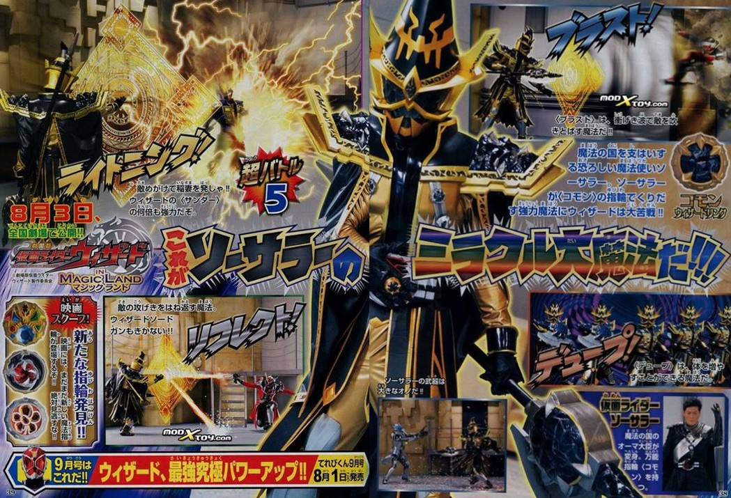 The Power Is On: Televi-Kun: Kamen Rider Wizard
