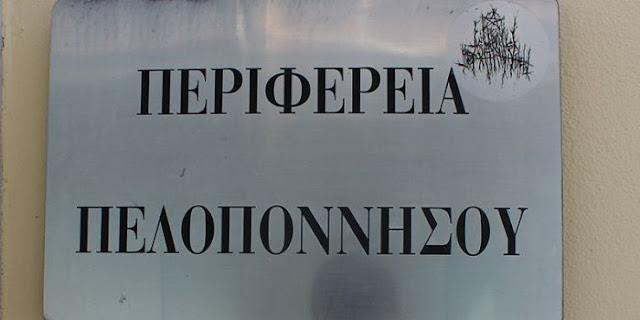Στις 15 Ιουλίου συνεδριάζει το Περιφερειακό Συμβούλιο Πελοποννήσου
