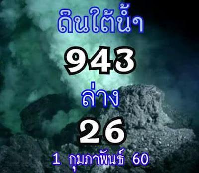 เด่นบน  943  เด่นล่าง  26