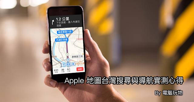 Apple 地圖夠好用了!手機導航、路線規劃與地點搜尋測試心得