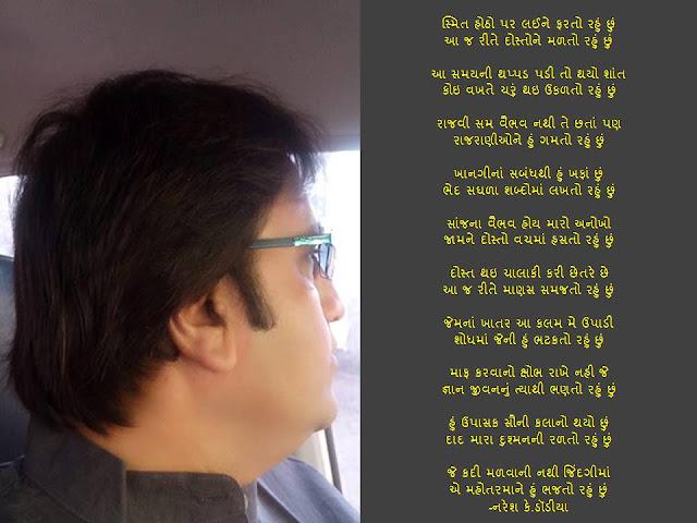 स्मित होठो पर लईने फरतो रहुं छुं Gujarati Gazal By Naresh K. Dodia