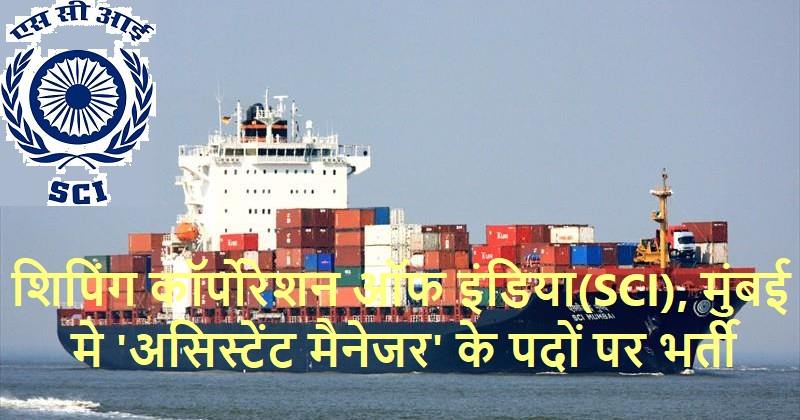Ship India jobs 2020