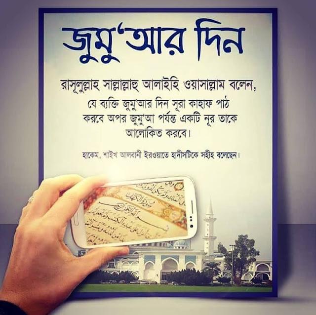জুম্মা দিন হাদিস লেখা ছবি
