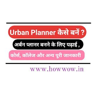 Urban Planner कैसे बनें ? (Urban planner kaise bane ? )