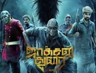 Watch Jackson Durai (2016) DVDScr Tamil Full Movie Watch Online Free Download