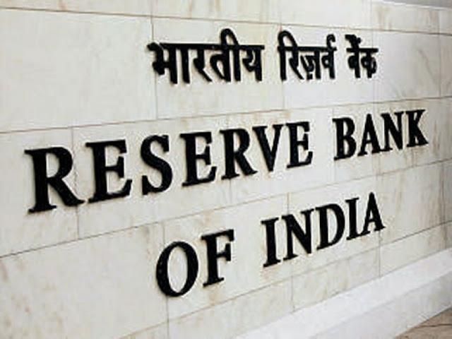 RBI ने बैकों को दिया झटका, इस लापरवाही पर लगेगा भारी जुर्माना