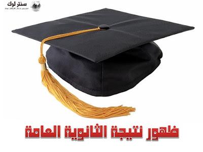 نتيجة الثانوية العامة 2016 برقم الجلوس أو الاسم