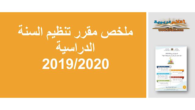 ملخص مقرر تنظيم السنة الدراسية 2019/2020