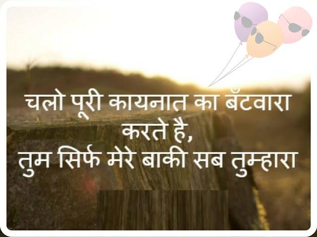 Love Status in Hindi हिंदी मोहब्बत स्टेटस