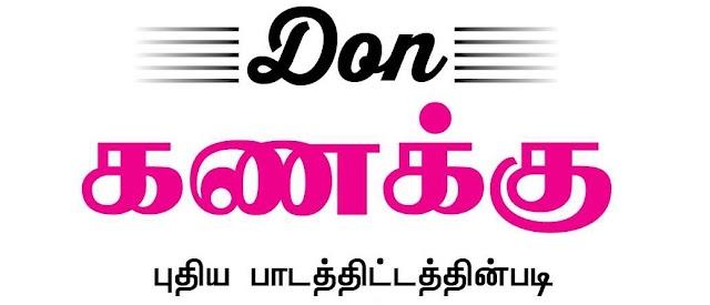 10ம் வகுப்பு Maths பாடத்திற்கு Don நிறுவனம் வெளியிட்டுள்ள முழுமையான கையேடு Tamil Medium