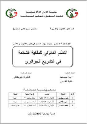 مذكرة ماستر: النظام القانوني للملكية الشائعة في التشريع الجزائري PDF